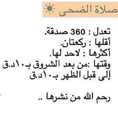 ويحمي الله بها الأنسان من شر الانس والجن هلال يومه..