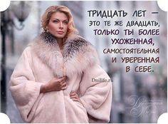 <<Женщина чертовски хороша - когда любит..... И дьявольски красива - когда любима...>>