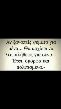Funny Greek Quotes, Bad Quotes, True Quotes, Poetry Quotes, Words Quotes, Sayings, Deep Words, Love Words, Funny Statuses