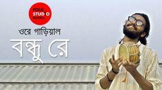 Bangla Folk Song - Ore Garial Bondhu Re ft. Aamra Band   Bangla New Song 2017 BANGLA FOLK SONG Ore Garial Bondhu Re sung by Aamra Band presented by Folk studio bangla. Ore Gariyal Bondhu re is a Rangpur regions Bhawaiya Song which is a vital part of Bangladesh Folk Songs. there are other songs like Oh ki Gariyal Bhai O Mor Bania Bondhu re and other. Aamra is a rising Bangladeshi Folk Band. Aamra basically sings Bangladeshi Folk songs Baul Abdul Karim Songs Lalon shah's songs and Other folk…