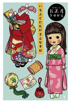 Japanese Kimono for 1500 free paper dolls, go to my website Arielle Gabriel's The International Paper Doll Soci Paper Art, Paper Crafts, Japanese Paper, Japanese Kimono, Japanese Girl, Vintage Japanese, Coloring Book Art, Paper Dolls Printable, Paper People