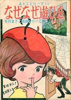 """矢代まさこ『ようこシリーズ11 なぜなぜ遊びを』""""Naze-Naze-Asobi wo"""" by Yashiro Masako (1965)"""