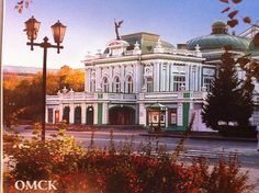 Omsk Drama Theatre, 1905 -  Sent by a Postcrosser in Russia.