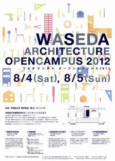 早稲田建築オープンキャンパスの御案内