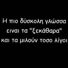 ! #quotes #greekquotes The Words, Greek Words, Unique Quotes, Amazing Quotes, Inspirational Quotes, Favorite Quotes, Best Quotes, Love Quotes, Religion Quotes