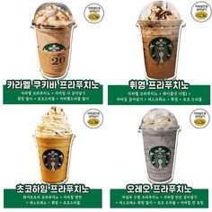 Coffee Cocktails, Coffee Cafe, Korean Food, Food Design, Life Hacks, Bakery, Beverages, Tasty, Healthy Recipes