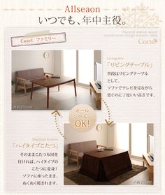 4段階で高さが変えられる!北欧デザイン高さ調整こたつテーブル【Corte】コルテ/長方形