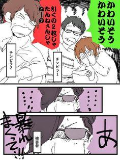 画像 Work On Yourself, Japan, Comics, Twitter, Game, Youtube, Gaming, Cartoons, Toy