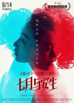 從 2013 年開始,HypeSphere 狂熱球每年年終都會選出 25 張絕美電影海報,來回顧一整年這個不可缺少的電影宣傳素材,從商業大片到獨立影展作品,從美國到歐洲,香港到台灣,今年的入選名單可以說是越來越多元