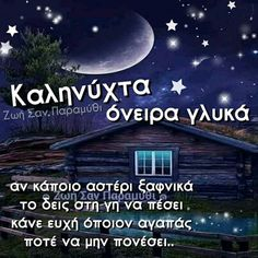 Greek Quotes, Sweet Dreams, Wish