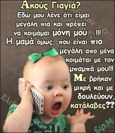 Funny Greek Quotes, Funny Quotes, Wisdom Quotes, Words Quotes, Poetry Quotes, Quotes Quotes, Funny Lyrics, Baby Faces, Greek Words