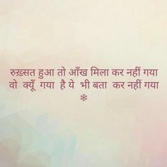 Kam se Kam alvidaa hi keh dete Hurt Quotes, Sad Quotes, Life Quotes, Inspirational Quotes, Love Poems In Hindi, Hindi Shayari Love, Hindi Attitude Quotes, Dear Diary Quotes, Marathi Quotes