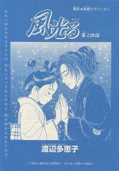 『風光る/228』渡辺多恵子 Manga, Flowers, Anime, Movie Posters, Sleeve, Film Poster, Manga Comics, Anime Shows, Royal Icing Flowers