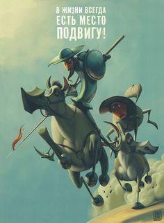 Денис Зильбер, Дон-Кихот, Don Quijote