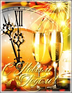 Happy New Year Fireworks, Happy New Year Greetings, White Wine, Alcoholic Drinks, Rose, Glass, Christmas Cards, Beverages, Food Items