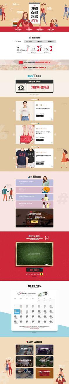 #2018년3월1주차 #11번가 #3월 쇼핑 개강 11st.co.kr