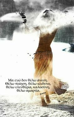 Image about greek quotes in romantic stories by marygav Wisdom Quotes, Me Quotes, Sharing Quotes, Greek Quotes, Find Image, Favorite Quotes, Inspirational Quotes, Romantic, Life