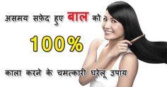 असमय सफ़ेद हुए बाल को 100% काला करने के चमत्कारी घरेलू उपाय The 100, Health, Health Care, Salud