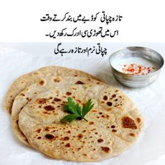 Check How to make Soft Chapatis Recipe in Urdu. Learn to cook How to make Soft ChapatisRecipe by chef at Masala TV show Natural Health Tips, Good Health Tips, Healthy Tips, Cooking Recipes In Urdu, Cooking Tips, Masala Tv Recipe, Urdu Recipe, Cooking Measurements, Home Health Remedies