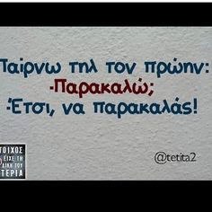 Viral - LiFO just funny! Funny Images With Quotes, Funny Greek Quotes, Funny Picture Quotes, Funny Quotes, Life Quotes, Well Said Quotes, Special Words, Clever Quotes, Stupid Funny Memes