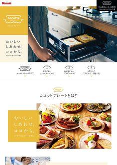 ココットプレート:おいしいしあわせ、ここから。 - リンナイ Web Japan, Blog Website Design, Wordpress Theme Design, Web Design Services, Web Design Inspiration, Design Development, Food Design, Layout, Cedar Trees