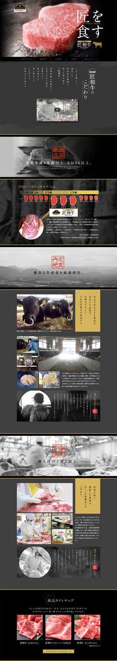 肉質等級4等級以上、BMS6以上の厳選した黒毛和牛。トップバリュセレクト匠和牛。【食品関連】のLPデザイン。WEBデザイナーさん必見!ランディングページのデザイン参考に(高級・リッチ・セレブ系)