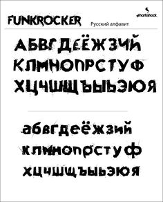 Russian characters for the font Funkrocker. Free download for personal use only. Русский алфавит в этом шрифте.  #typography #font #fonts #european #sharkshock #типография #шрифт #русский