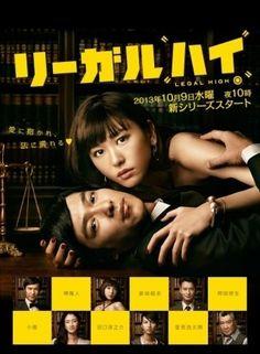 リーガル・ハイ2 (리갈 하이2, Legal High 2) / 2013 / Fuji TV / Drama / Japan