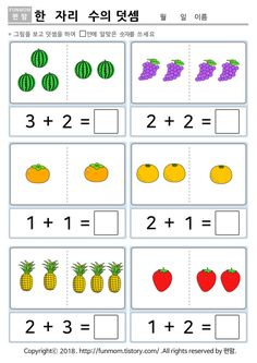 유아 숫자공부 쉬운 더하기 학습자료 Creative Curriculum Preschool, Preschool Prep, Numbers Preschool, Preschool Projects, Learning Numbers, Kindergarten Math, 1st Grade Math Worksheets, Phonics Worksheets, Math For Kids