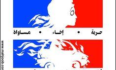 كاريكاتير : شغب فرنسا  #محجوبيات          #مصر #القدس #الاقصى #الخليل #رام_الله #الامارات #دبي #الكويت #قطر #عرسلان #تل_ابيب #سوريا #الاردن #فلسطين #داعش #اميركا #طرابلس #السعودية #عمان #اسرائيل