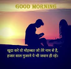 latest good morning love images with lovely english, hindi quotes Latest Good Morning Images, Good Morning Images Hd, Good Morning Picture, Good Morning Love, Morning Pictures, Good Morning Quotes, Cute Couple Pictures Tumblr, Good Evening Wishes, Couples Quotes For Him