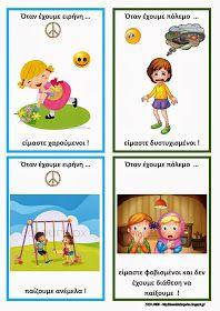 Το νέο νηπιαγωγείο που ονειρεύομαι : Πόλεμος και ειρήνη, μιλώντας για τις διαφορές Welcome September, 28th October, September Crafts, National Days, School Projects, Special Education, Learning Activities, Family Guy, Teacher