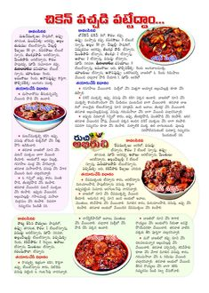 Andhra Recipes, Pakora Recipes, Veg Recipes, Vegetarian Recipes, Chicken Recipes, Spicy Chutney Recipe, Chutney Recipes, Indian Dessert Recipes