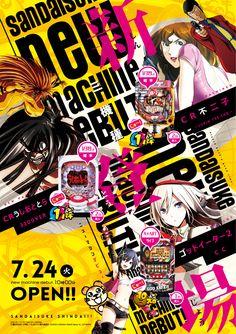 サンダイスケ中村店 Event Banner, Web Banner, Site Design, Web Design, Graphic Design, Dm Poster, Gaming Banner, Girl Posters, Japanese Poster