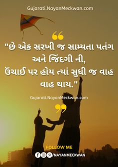 Gujarati Suvichar Images WhatsApp Status Quotes, Wishes, Messages Photos Gujarati Photo, Festival Quotes, Makar Sankranti, Whatsapp Status Quotes, Gujarati Quotes, Graphic Quotes, Good Night Image, For Facebook, Photo Quotes