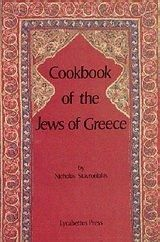 Cookbook of the Jews of Greece.: STAVROULAKIS, Nicholas.