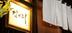 渋谷でおちついた和食を。なかふく