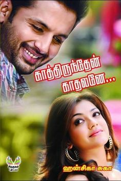 2017 tamil romance | Novels in 2019 | Books to read online, Novels