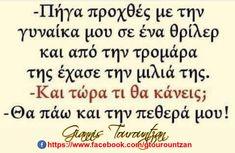 Greek Memes, Kai, Jokes, Math Equations, Funny, Husky Jokes, Memes, Funny Parenting, Funny Pranks