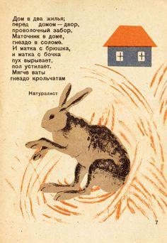 Павлович Н. Барабанщик совхоза. Рисунки М. Синяковой.