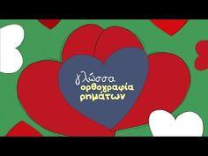 Γλώσσα: ''Ορθογραφία ρημάτων'' Drink Sleeves, Spelling, Writing, School, Greek, Youtube, Greek Language, Schools, Greece