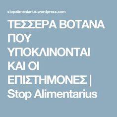 ΤΕΣΣΕΡΑ ΒΟΤΑΝΑ ΠΟΥ ΥΠΟΚΛΙΝΟΝΤΑΙ ΚΑΙ ΟΙ ΕΠΙΣΤΗΜΟΝΕΣ | Stop Alimentarius Medicine, Health, Health Care, Medical, Salud