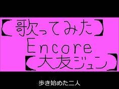 【歌ってみた】Encore【大友ジュン】
