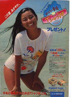 手塚理美 Satomi Tezuka in the long-established 三ツ矢サイダー (Mitsuya Cider) soda pop ad circa 1979~1980. ☆ハワイで撮られたこの一連のCM に Southern All Stars の曲が使われていた事が、サザン=海 のイメージを強烈に植え付けた一因かと。