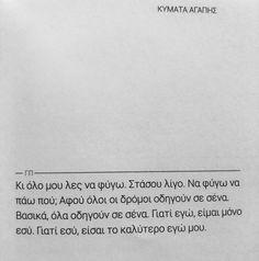 Είσαι το καλύτερο εγώ μου... @sillektisstigmon #yiannispolitis #greekquotes Personalized Items, Quotes, Quotations, Quote, Shut Up Quotes