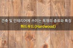 건축 및 인테리어에 쓰이는 목재의 종류와 특징 - 하드우드(Hardwood) : 네이버 블로그