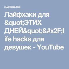 """Лайфхаки для """"ЭТИХ ДНЕЙ""""/life hacks для девушек - YouTube"""