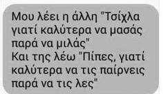 Funny Shit, Funny Jokes, Funny Greek, Greek Quotes, Jokes Quotes, Greeks, Just Kidding, Just For Laughs, Butterflies