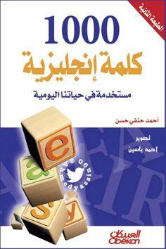 English Grammar Book, English Language Learning, Learn English Words, English Vocabulary, English Tips, English Study, English Lessons, Self Development Books, Vie Motivation
