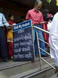 Amazing how some outlets get away with this. (Note: You would need to be able to read Marathi to understand this)
